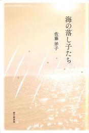 『海の落し子たち』佐藤洋子