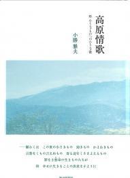 『高原情歌』小勝雅夫
