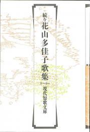現代短歌文庫133『続々 花山多佳子歌集』
