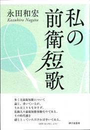 『私の前衛短歌』永田和宏