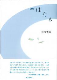 『ほたる』大西秀隆