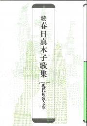 現代短歌文庫134『続 春日真木子歌集』