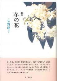『冬の花』佐野昭子