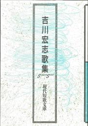 現代短歌文庫135『吉川宏志歌集』