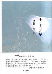 『土と人と星』伊藤一彦