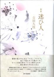 『迷ひ人』吉田久枝