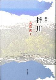 『梓川』�森恵子