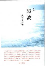 『銀波』大谷多加子