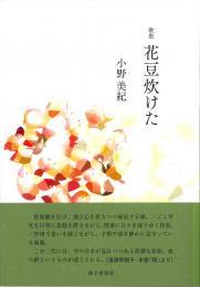 『花豆炊けた』小野美紀