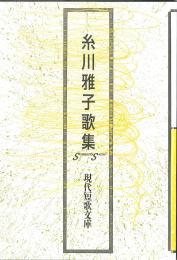 現代短歌文庫137『糸川雅子歌集』