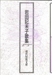 現代短歌文庫136『岩田記未子歌集』