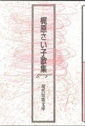 現代短歌文庫138『梶原さい子歌集』