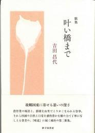 『叶い橋まで』吉田昌代