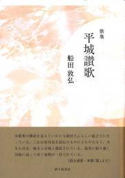 『平城讃歌』船田敦弘