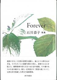 『Forever』石川恭子