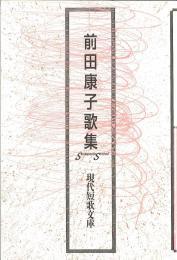 現代短歌文庫139『前田康子歌集』