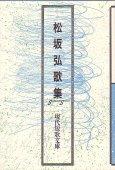 現代短歌文庫32『松坂弘歌集』