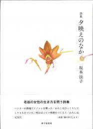 『夕映えのなか』坂本法子
