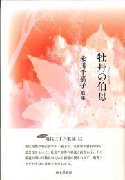 『牡丹の伯母』米川千嘉子