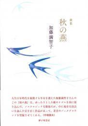『秋の燕』加藤満智子