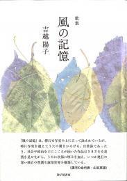 『風の記憶』吉越陽子