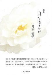 『白いさざんか』滝田倫子