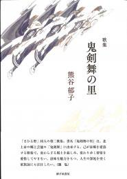 『鬼剣舞の里』熊谷郁子