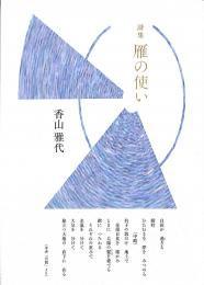 『雁の使い』香山雅代