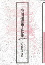 現代短歌文庫142『小川佳世子歌集』