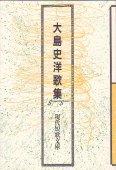 現代短歌文庫11『大島史洋歌集』