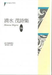 現代詩人文庫16『清水茂詩集』