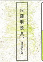 現代短歌文庫140『内藤明歌集』