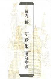 現代短歌文庫141『続 内藤明歌集』