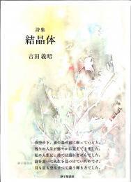 『結晶体』吉田義昭