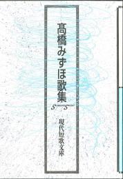 現代短歌文庫143『�橋みずほ歌集』