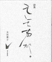 そして声が。』太田葉子 - 砂子屋書房