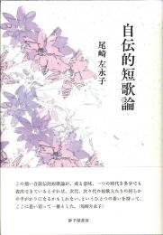 『自伝的短歌論』尾崎左永子