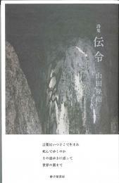 『伝令』山田隆昭