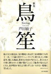 『鳥笙』芦田敏子