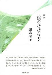 『渓のせせらぎ』川島英子