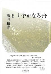『しずかなる舟』池田和彦