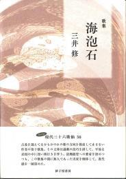 『海泡石』三井 修