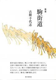 『駒街道』古舘千代志