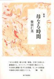 『母なる時間』柴田仁美