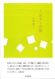 『ポストの影』小島熱子