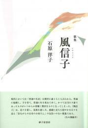 『風信子』石原洋子