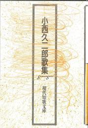 現代短歌文庫146『小西久二郎歌集』