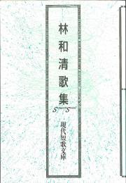 現代短歌文庫147『林 和清歌集』