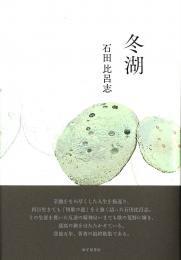 『冬湖』石田比呂志