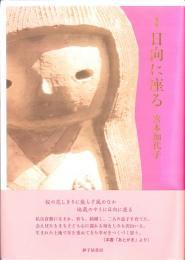 『日向に座る』宮本加代子